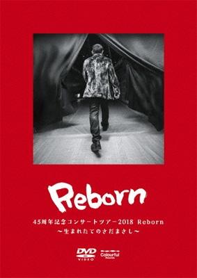 さだまさしコンサートツアー2018 Reborn〜生まれたてのさだまさし〜