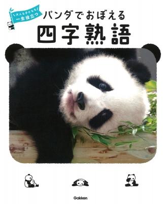 パンダでおぼえる四字熟語 大人も子どもも一生役立つ