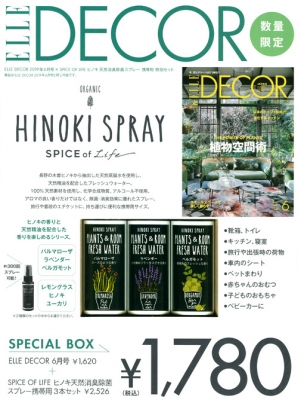 ELLE DECOR (エルデコ)2019年 6月号 X SPICE of Life ヒノキ天然消臭除菌スプレー携帯用 特別セット