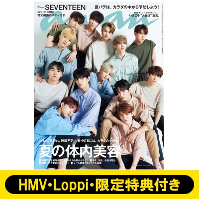 《HMV・Loppi限定特典:フォトカード付き》 an・an (アン・アン)2019年 6月 5日号【表紙:SEVENTEEN】