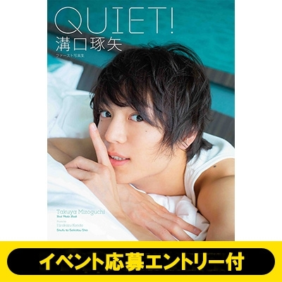 【イベント応募エントリー付】溝口琢矢ファースト写真集 QUIET!