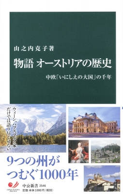 物語オーストリアの歴史 中欧「いにしえの大国」の千年 中公新書