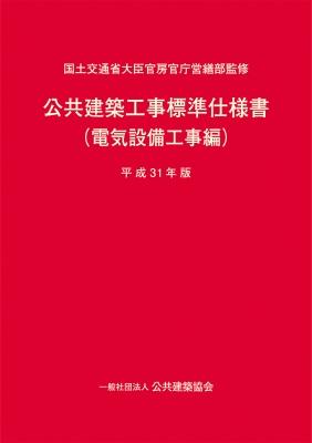 公共建築工事標準仕様書 平成31年版