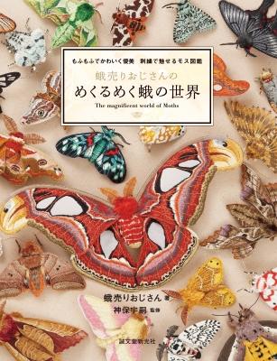 蛾売りおじさんのめくるめく蛾の世界 もふもふでかわいく優美 刺繍で魅せるモス図鑑