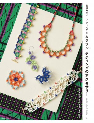 刺繍糸とビーズでいろどるカラフル・タティングのアクセサリー