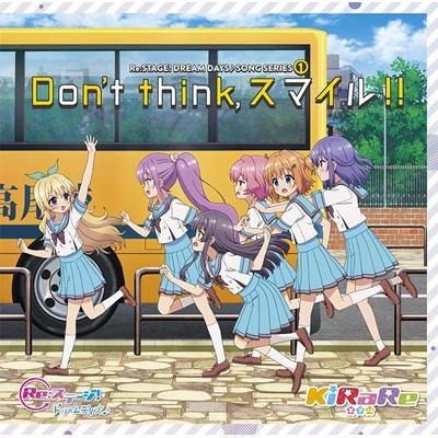 Don't think,スマイル!! <TVアニメ「Re:ステージ!ドリームデイズ♪」主題歌シングル>