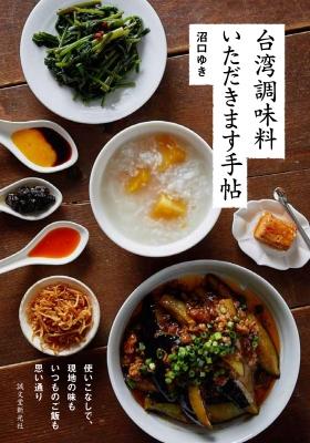 台湾調味料いただきます手帖 使いこなしで、現地の味もいつものご飯も思い通り