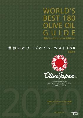 世界のオリーブオイルベスト180 国際オリーブオイルコンテスト全受賞リスト SEIBUNDO Mook