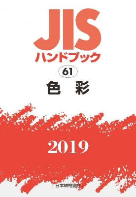 JISハンドブック 色彩 61 2019