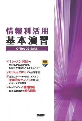 情報利活用 基本演習Office2019対応