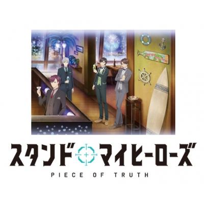 スタンドマイヒーローズ PIECE OF TRUTH 第2巻 【完全数量限定生産】