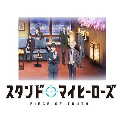 スタンドマイヒーローズ PIECE OF TRUTH 第4巻 【完全数量限定生産】