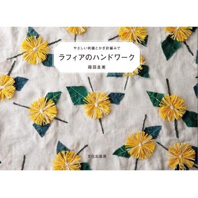 ラフィアのハンドワーク やさしい刺繍とかぎ針編みで