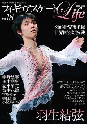フィギュアスケートLife Vol.18
