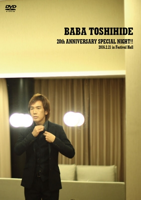「BABA TOSHIHIDE 20th ANNIVERSARY SPECIAL NIGHT!!」2016.02.21 in festival hall