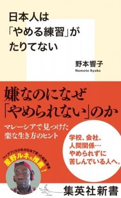 日本人は「やめる練習」がたりてない 集英社新書