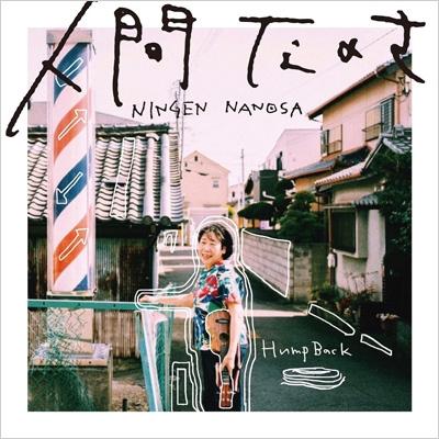 人間なのさ 【初回生産限定盤】(+DVD)
