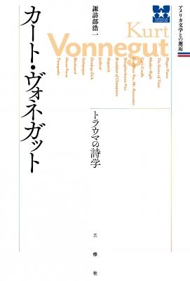 カート・ヴォネガット トラウマの詩学 アメリカ文学との邂逅