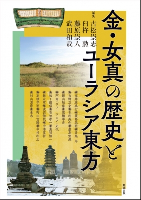 金・女真の歴史とユーラシア東方 アジア遊学