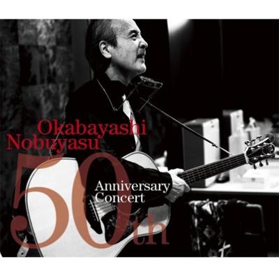 岡林信康デビュー50周年記念コンサート (+DVD)