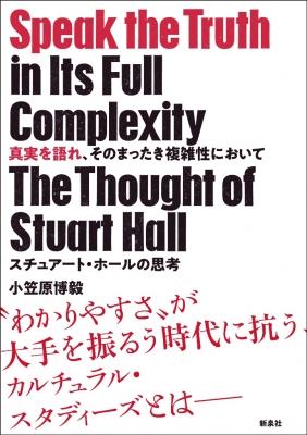 真実を語れ、そのまったき複雑性において スチュアート・ホールの思考