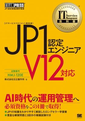 It Service Management教科書 Jp1認定エンジニア V12対応 Exampress