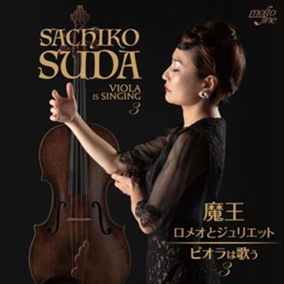 須田祥子 ビオラは歌う3 魔王/ロメオとジュリエット