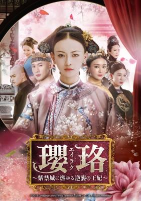 瓔珞<エイラク>〜紫禁城に燃ゆる逆襲の王妃〜DVD-SET5