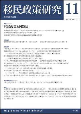 移民政策研究 第11号 特集 移民政策と国籍法 : 移民政策学会 ...