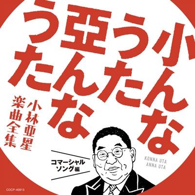 小んなうた 亞んなうた ~小林亜星 楽曲全集~コマーシャル・ソング編
