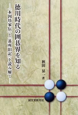 徳川時代の囲碁界を知る 「本因坊家伝」と「碁所旧記」を読み解く