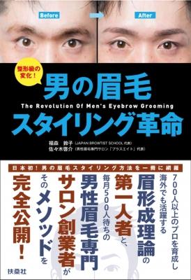 男の眉毛スタイリング革命 整形級の変化!