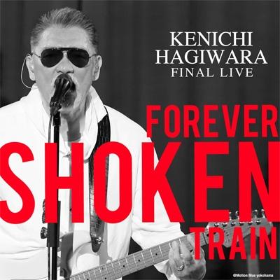 Kenichi Hagiwara Final Live 〜Forever Shoken Train〜@Motion Blue yokohama