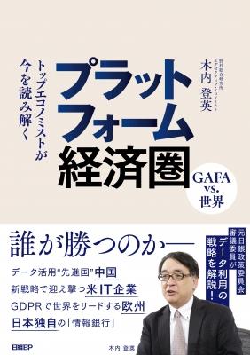 プラットフォーム経済圏 GAFA vs.世界 トップエコノミストが今を読み解く