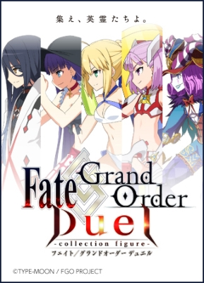 Fate/Grand Order Duel -collection figure- 第6弾