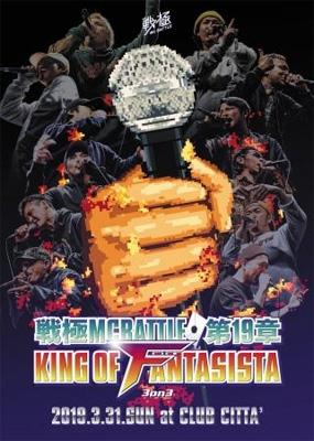 戦極MCBATTLE第19章 -KING OF FANTSISTA 3ON3-2019.3.31 完全収録DVD