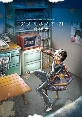 アオイホノオ 21 ゲッサン少年サンデーコミックス
