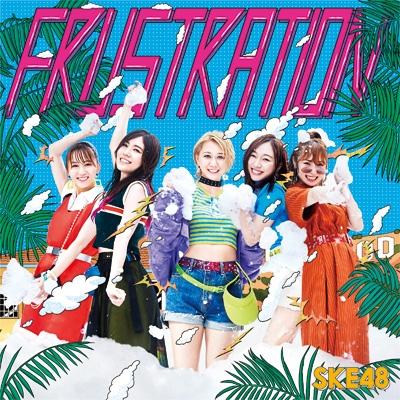 FRUSTRATION 【初回生産限定盤 Type-A】(+DVD)