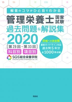 管理 栄養士 国家 試験 2020