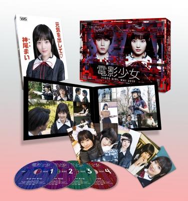 電影少女 -VIDEO GIRL MAI 2019-DVD BOX