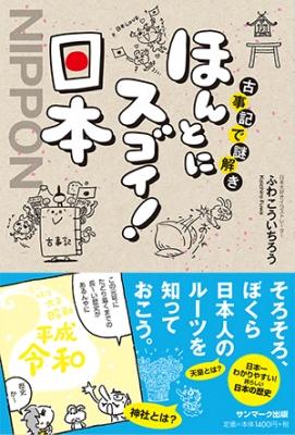 古事記で謎解き ほんとにスゴイ!日本
