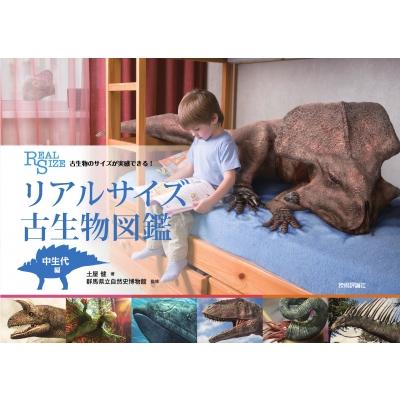 リアルサイズ古生物図鑑 中生代編 古生物のサイズが実感できる!