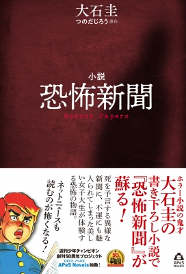 小説 恐怖新聞 APeS Novels