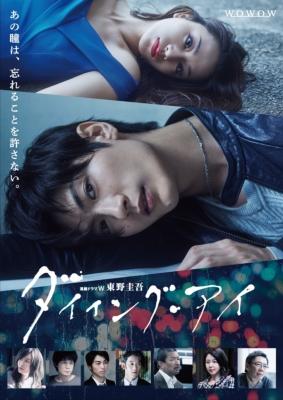 連続ドラマW 東野圭吾「ダイイング・アイ」Blu‐ray 【3枚組】