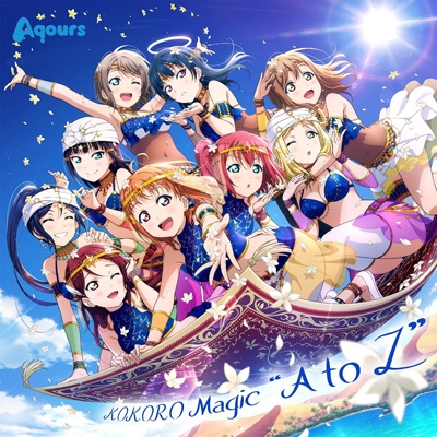"KOKORO Magic ""A to Z"" <スマートフォン向けアプリ『ラブライブ!スクールアイドルフェスティバルALL STARS』コラボシングル>"