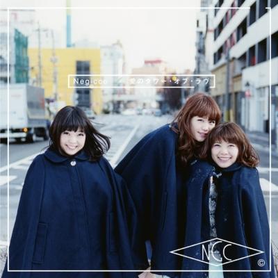 愛のタワー・オブ・ラブ 【初回生産限定盤】(7インチシングルレコード)