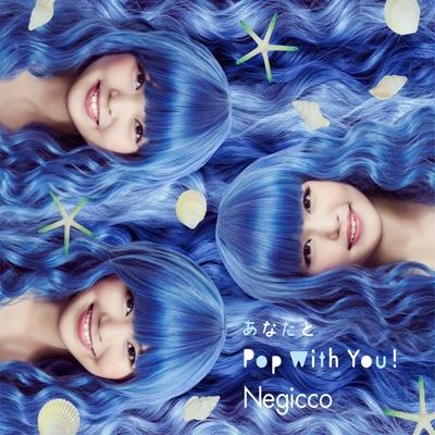あなたとPop With You! 【初回生産限定盤】(7インチシングルレコード)