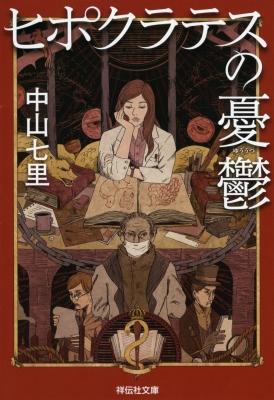 ヒポクラテスの憂鬱 祥伝社文庫 : 中山七里 | HMV&BOOKS online ...