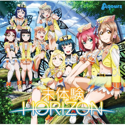 未体験HORIZON (+DVD)