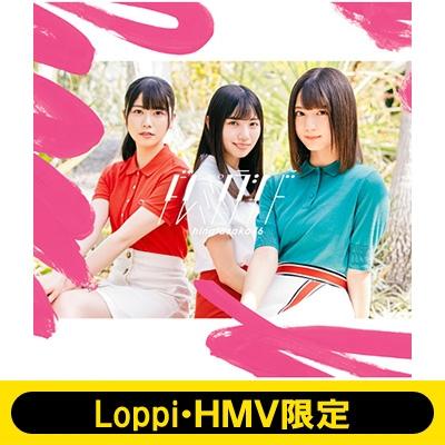 《Loppi・HMV限定 生写真3枚セット付》ドレミソラシド 【初回仕様限定盤 TYPE-A】(+Blu-ray)